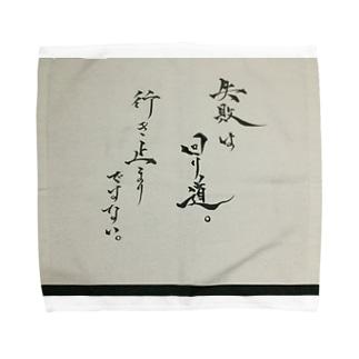 失敗は回り道 行き止まりではない Towel handkerchiefs
