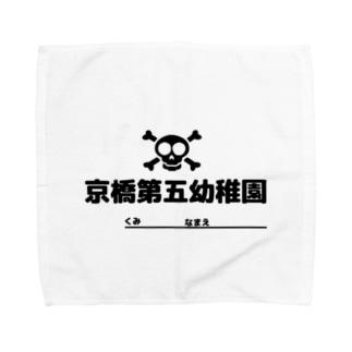 シューティングバーFIVEの地獄のキンダーガーデン Towel handkerchiefs