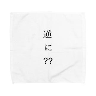 逆に?ってよく言う人へ Towel handkerchiefs