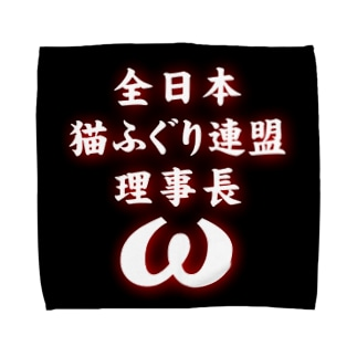 全日本 猫ふぐり連盟 理事長 Towel handkerchiefs