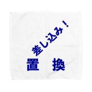 差込置換 Towel handkerchiefs