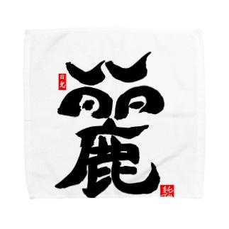 JUNSEN(純仙)麗 Towel handkerchiefs