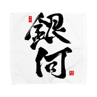 JUNSEN(純仙)銀河 Towel handkerchiefs