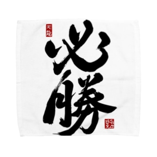 JUNSEN(純仙)【受験必需品】受験生応援グッズ Towel handkerchiefs