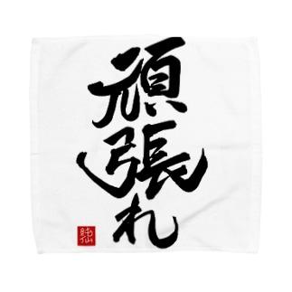 JUNSEN(純仙)【受験必需品】受験生応援グッズ 頑張れ Towel handkerchiefs