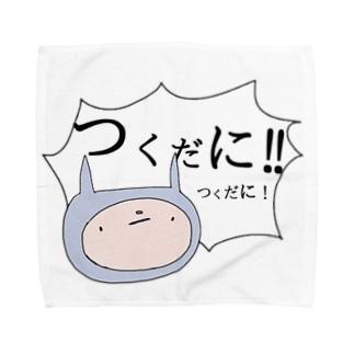 佃煮の刑 Towel handkerchiefs