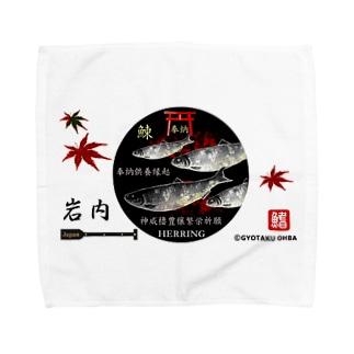 ニシン 岩内【鰊】生命たちへ感謝を捧げます。japan Towel handkerchiefs