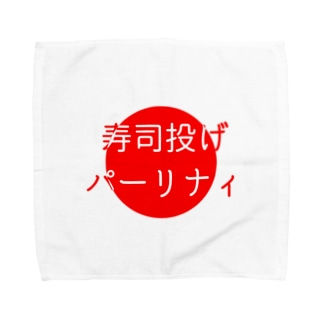 寿司投げパーリナィ Towel handkerchiefs