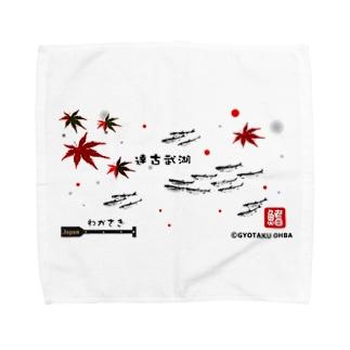 ワカサギ!達古武湖。あらゆる生命たちへ感謝を捧げます。  Towel handkerchiefs