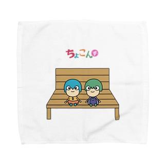 ちょこん座り(ちょこんず) Towel handkerchiefs
