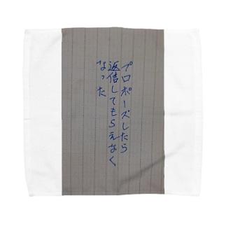 プロポーズしてから返信がない Towel handkerchiefs
