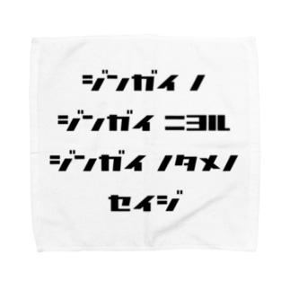 <BASARACRACY>人外の人外による人外のための政治(カタカナ・黒) Towel handkerchiefs
