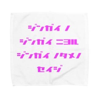<BASARACRACY>人外の人外による人外のための政治(カタカナ・ピンク) Towel handkerchiefs