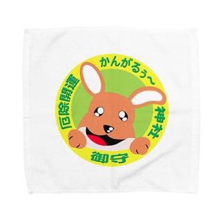かんがるぅ〜神社 Towel handkerchiefs