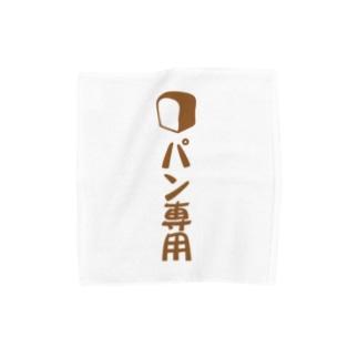 パン専用 Towel handkerchiefs