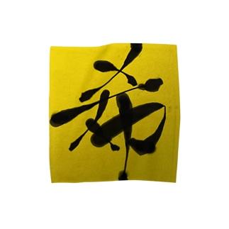 1文字シリーズ 『希』 NOZOMI Towel handkerchiefs