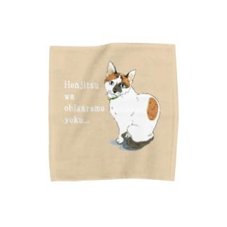 ミルクティー色めいちゃん 猫 Towel handkerchiefs
