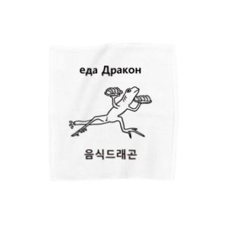 フードドラゴン Towel Handkerchief