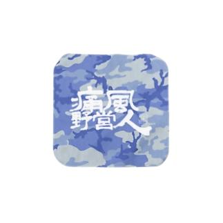 痛風野営人タオルハンカチ(アーバンカモ)S Towel handkerchiefs
