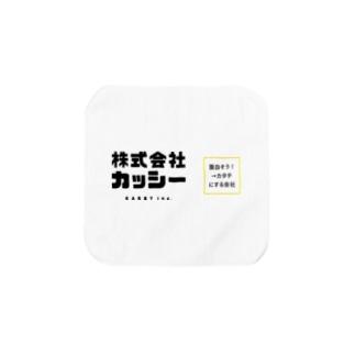 【公式グッズ】株式会社カッシー Towel handkerchiefs