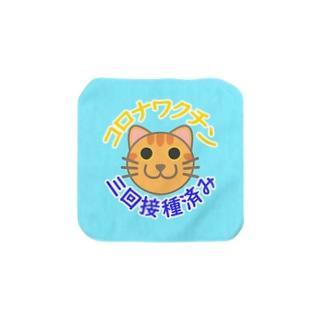 新型コロナワクチン三回接種済み茶トラ猫 Towel handkerchiefs