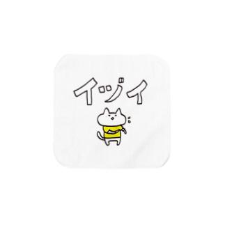 うさぎとお絵描き【Illustratorアベナオミの雑貨店】の宮城の方言【いづい】 Towel handkerchiefs