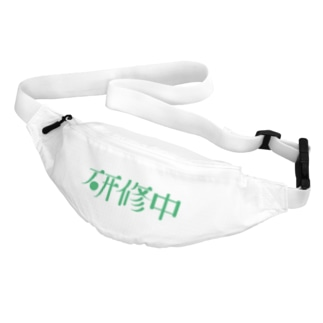 研修中 Belt Bag