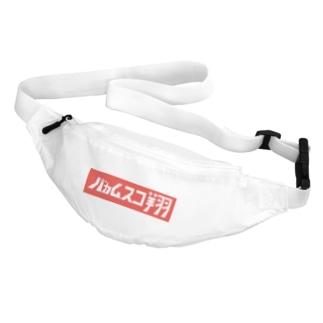 バカムスコ服 Belt Bag