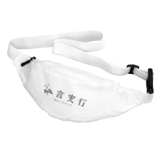 エイ吉商店の有言実行グッズ Belt Bag