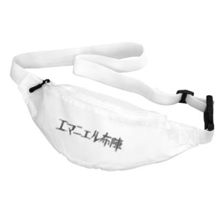 エマニエル布陣 Belt Bag