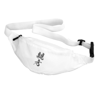 風天工房の親方(黒) Belt Bag
