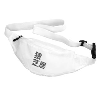 猿芝居 Belt Bag