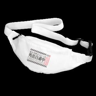 アピロスしょっぷのコロナウイルス 「外出自粛中」 シリーズ Belt Bag