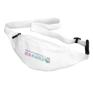 熊本水道救急 Belt Bag