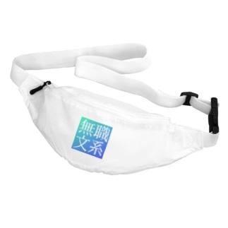 新無職文系サイトアイコン Belt Bag