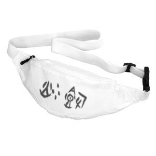 風天工房の炒飯(甲骨文字)黒 Belt Bag