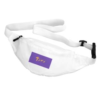 オレンジ Belt Bag