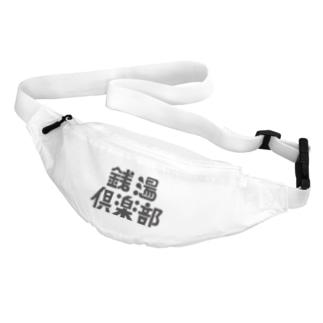 銭湯倶楽部 Belt Bag