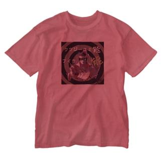 SASALILIの能音楽-能人生(Sabi) Washed T-shirts