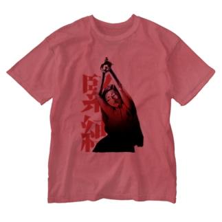 縄 Washed T-shirts