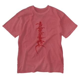 ひげ題目(お題目) Washed T-shirts