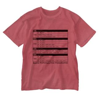 群馬県地域区分 Washed T-shirts