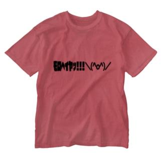 モロヘイヤッ!!!\(^o^)/ Washed T-shirts