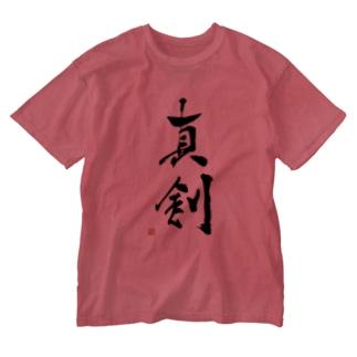真剣 Washed T-shirts