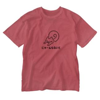 にゃーんもないと Washed T-shirts