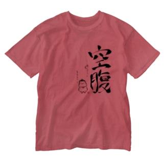 空腹 Washed T-shirts