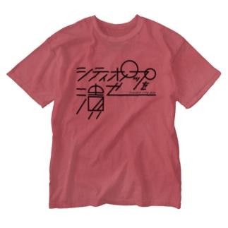 シティポップを潰せ Washed T-shirts