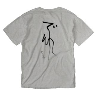 ア゛〜ムぃ〜   死にたい〜 Washed T-shirts