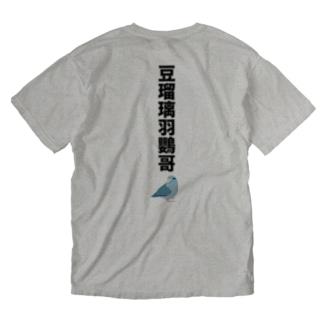 豆瑠璃羽鸚哥ブルー♂ Washed T-shirts