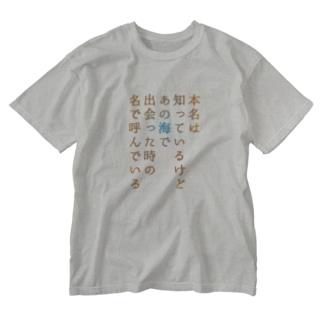 短歌 海 Washed T-shirts